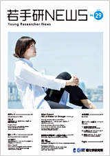 Cover page of Young Researcher News Issue 29