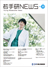 Cover page of Young Researcher News Issue 30